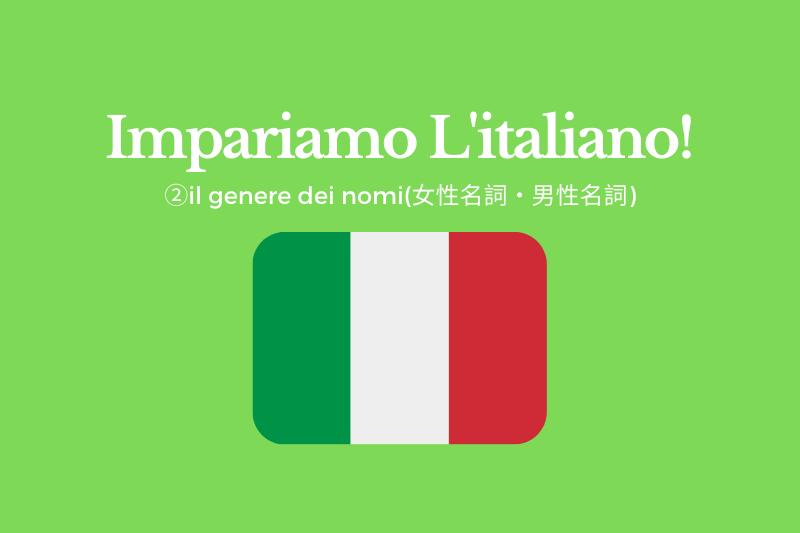 乾杯 イタリア 語 で