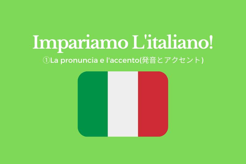 イタリア語独学①【発音とアクセント】基本的なアルファベットの読み方と独特の発音