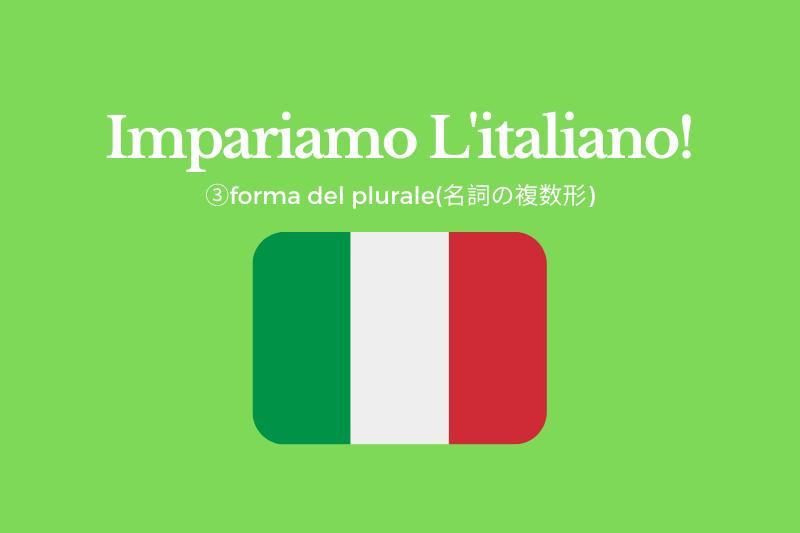 イタリア語独学③【名詞の複数形】名詞を複数形にする時のルールと例外