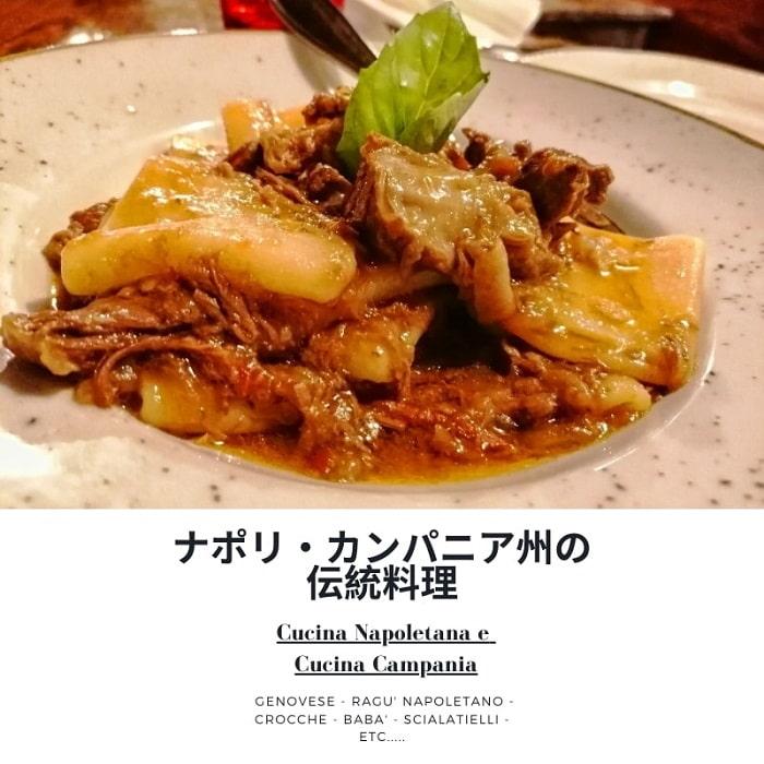 ナポリ・カンパニア州の伝統料理