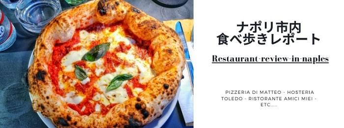 ナポリ市内食べ歩きレポートカード